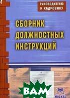 Сборник должностных инструкций  Усманова Н.Р. купить