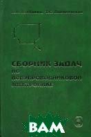 Сборник задач по полупроводниковой электронике  Бурбаева Н.В., Днепровская Т.С. купить