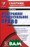 Сборник курсовых работ по арбитражному процессуальному праву  Юрьева Ю.С. купить