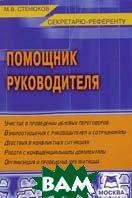 Секретарю-референту: Помощник руководителя  Стенюков М.В. купить