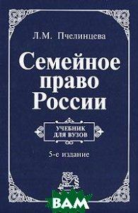 Семейное право России. 5-е издание  Пчелинцева Л.М. купить