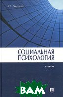 Социальная психология. Учебник  А. Л. Свенцицкий  купить