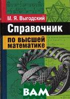 Справочник по высшей математике  Марк Выгодский купить