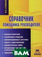 Справочник помощник руководителя  Стенюков М.В. купить