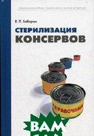 Стерилизация консервов. Справочник  Бабарин В.П. купить