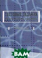 Тестовые задания по уголовному процессу  Денисов С.А., Васильев Н.В. купить