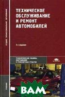 Техническое обслуживание и ремонт автомобилей. 6-е издание  Власов В.М, Круглов С.М., Жанказиев С.В. купить