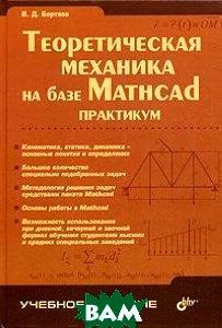 Теоретическая механика на базе Mathcad  Бертяев В.Д.  купить