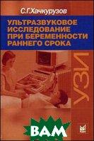 Ультразвуковое исследование при беременности раннего срока. 5-е издание  Хачкурузов С.Г.  купить