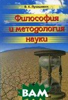 Философия и методология науки  Лукашевич В.К. купить