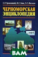 Черноморская энциклопедия  С. Р. Гриневецкий, И. С. Зонн, С. С. Жильцов купить