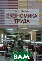 Экономика труда. 2-е издание  Мазин А.Л. купить