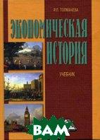 Экономическая история. 5-е издание  Толмачева Р.П. купить
