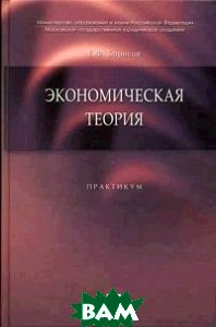 Экономическая теория: практикум  Борисов Е.Ф. купить