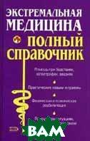 Экстремальная медицина. Полный справочник  Елисеев Ю.Ю. купить