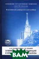 Элементы теории функций и функционального анализа. 7-е издание  Колмогоров А.Н., Фомин С.В. купить