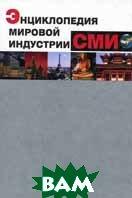 Энциклопедия мировой индустрии СМИ  Под ред. Вартановой Е.Л. купить