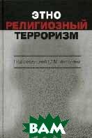 Этнорелигиозный терроризм.  Под Антоняна Ю.М. купить