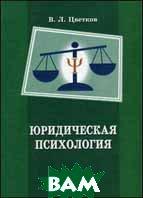 Юридичская психология в схемах и комментариях  Цветков В.Л.  купить
