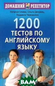 1200 тестов по английскому языку. 7-е издание  Гичева Н.Г., Дворжец О.С. купить