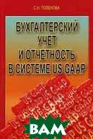 Бухгалтерский учет и отчетность в системе US GAAP  Поленова С.Н. купить