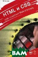 HTML и CSS для создания Web-страниц  Кастро Э. купить