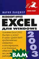 Microsoft Office Excel 2003 для Windows  Ланджер М. купить
