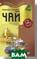 Чай против 100 болезней   Стогова Н. купить