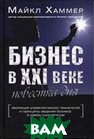 Бизнес в ХХI веке: повестка дня / The Agenda : What Every Business Must Do to Dominate the Decade 