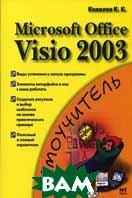 Microsoft Office Visio 2003  Ковалев К.К. купить