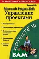 Microsoft Project 2003. Управление проектами  Ахметов К.С. купить