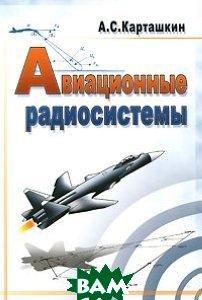 Авиационные радиосистемы  Карташкин А.С. купить