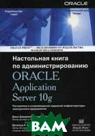���������� ����� �� �����������������. ORACLE Application Server 10g  ��������� �., �������� �.�. ������