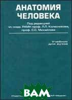 Анатомия человека. Учебник для вузов - 4 изд.  Колесников Л.Л.  купить