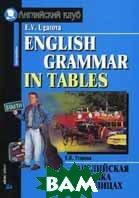Английская грамматика в таблицах  Угарова Е.В. купить