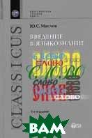 Введение в языкознание. 5-е издание  Маслов Ю.С. купить