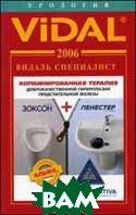 Видаль Специалист 2006. Урология. Справочник - 2 изд.   купить
