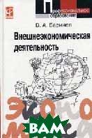 Внешнеэкономическая деятельность  Баринов В.А. купить