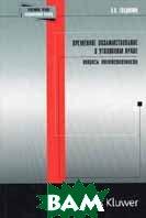 Временное позаимствование в уголовном праве: вопросы ответственности  Гладилин В.В., Лопашенко Н.А. купить