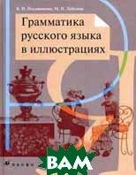 Грамматика русского языка в иллюстрациях. 11-е издание  Пехливанова К.И., Лебедева М.Н. купить