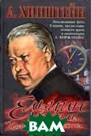 Ельцин. Кремль. История болезни  А. Хинштейн купить