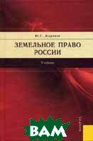 Земельное право России. Учебник  Жариков Ю.Г. купить