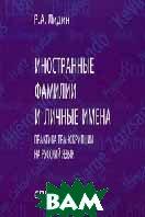 Иностранные фамилии и личные имена  Лидин Р.А. купить