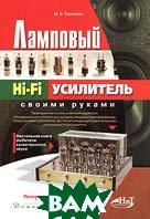 Ламповый Hi-Fi усилитель своими руками  М. В. Торопкин  купить