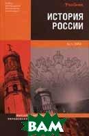 История России  Зуев М.Н. купить