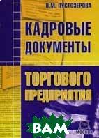 Кадровые документы торгового предприятия   Пустозерова В.М. купить