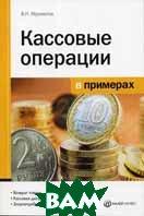 Кассовые операции в примерах  Журавлев В.Н. купить