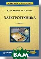 Электротехника: Учебное пособие. 2-е издание  Мурзин Ю. М., Волков Ю. И. купить