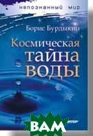 Космическая тайна воды   Бурдыкин Б. Е. купить