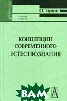 Концепции современного естествознания. Серия `Gaudeamus`. 10-е издание  Карпенков С.Х. купить